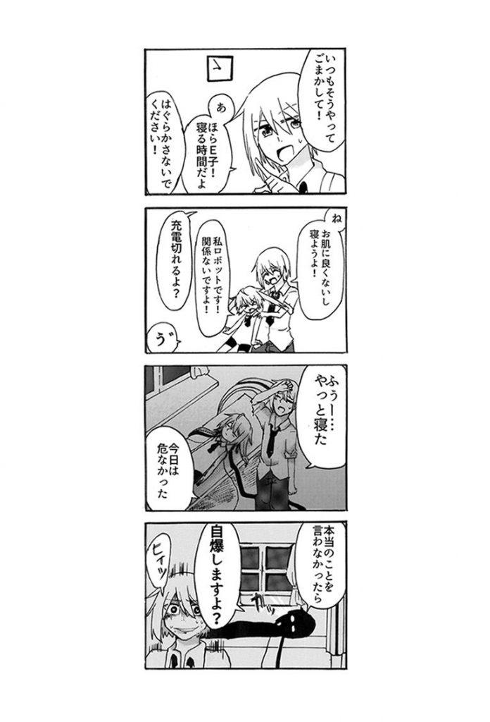博士と私の日常ページ6