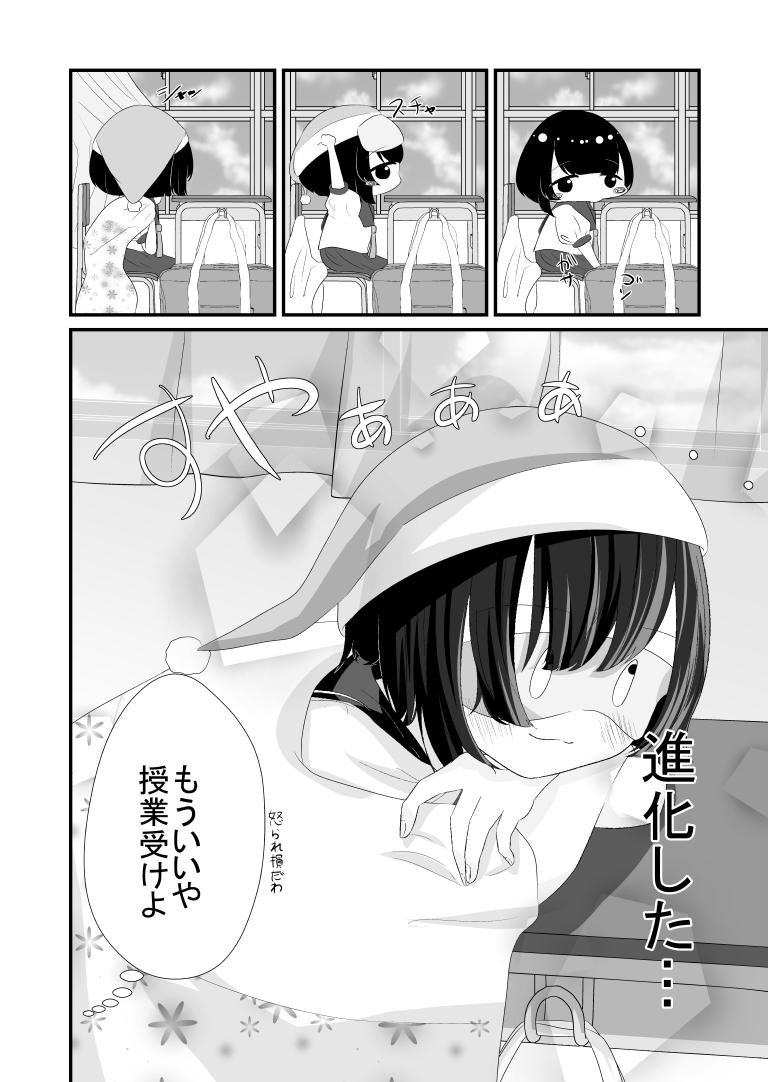 つわもの ページ4