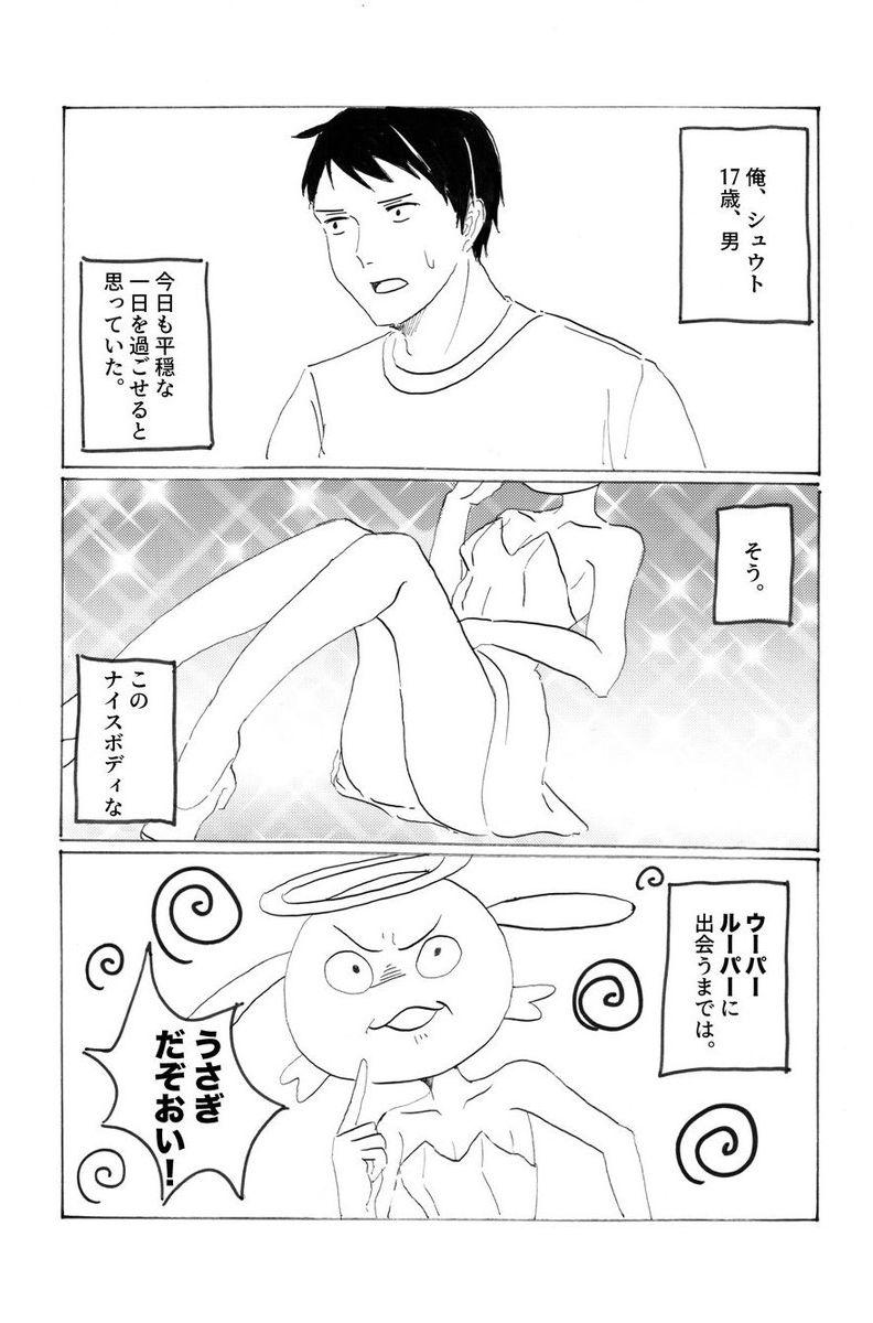 うさぎマジック ページ2