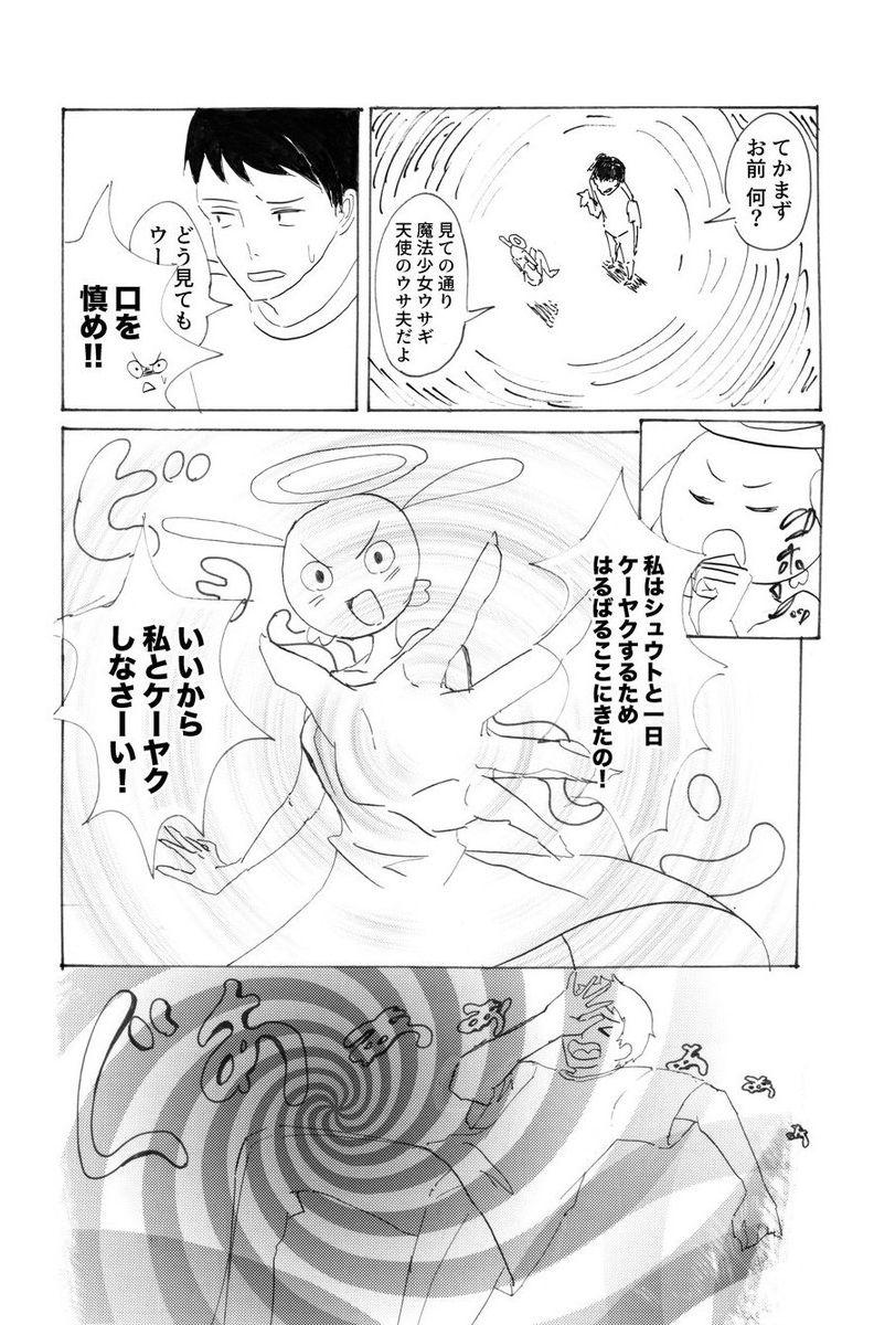 うさぎマジック ページ3