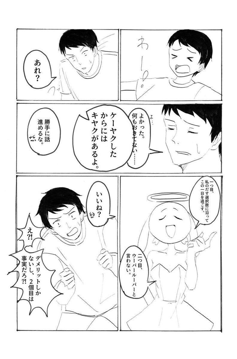うさぎマジック ページ4