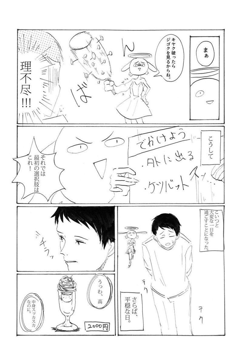 うさぎマジック ページ5