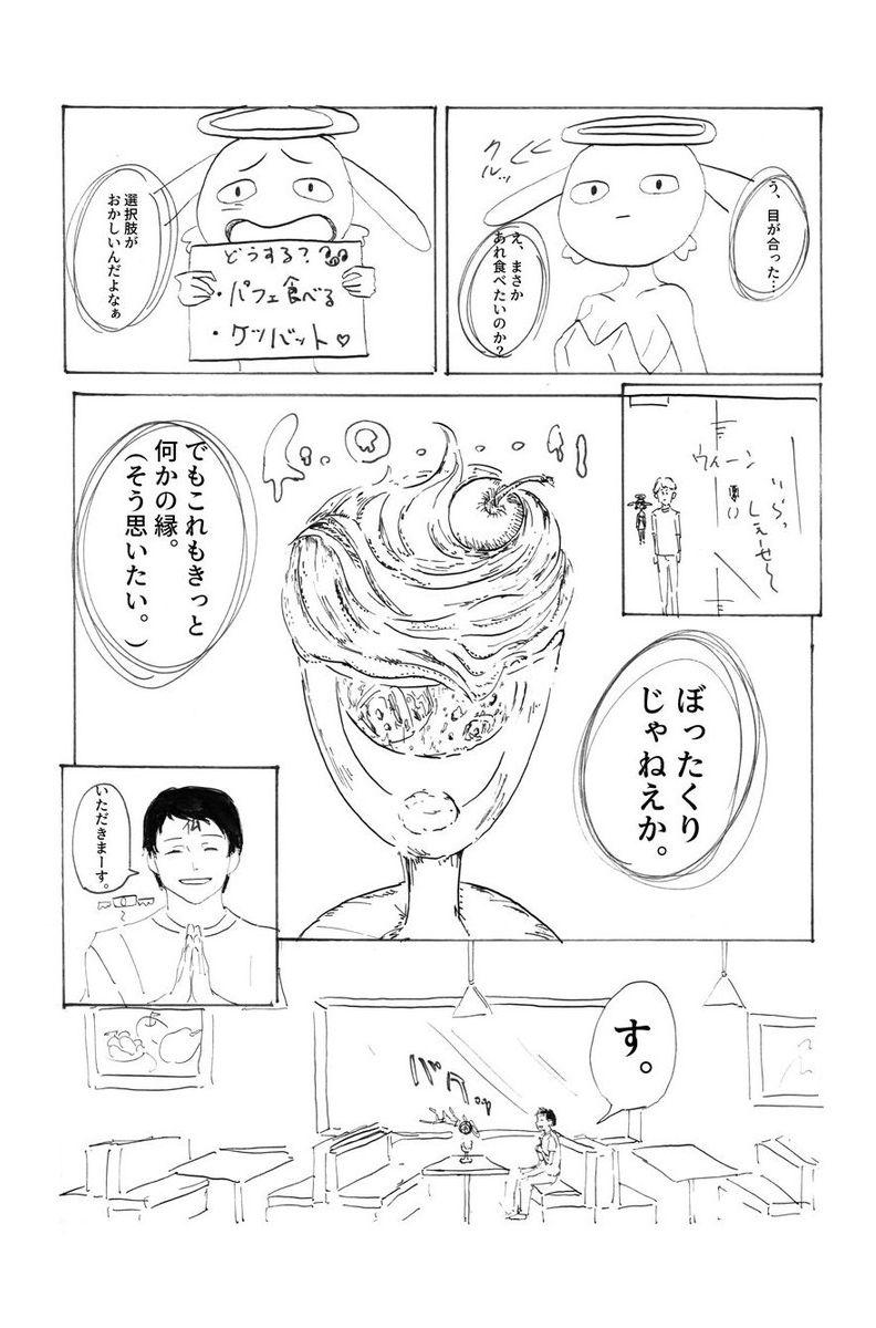 うさぎマジック ページ6