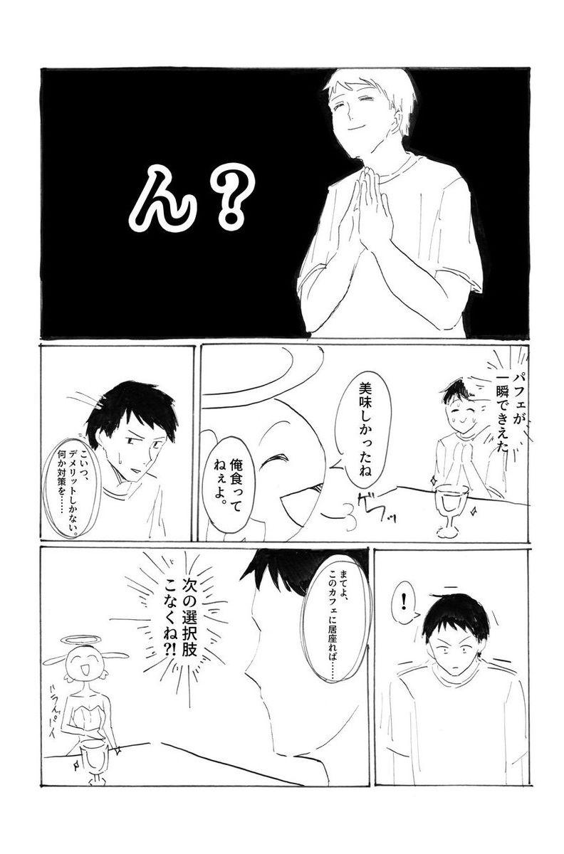 うさぎマジック ページ7