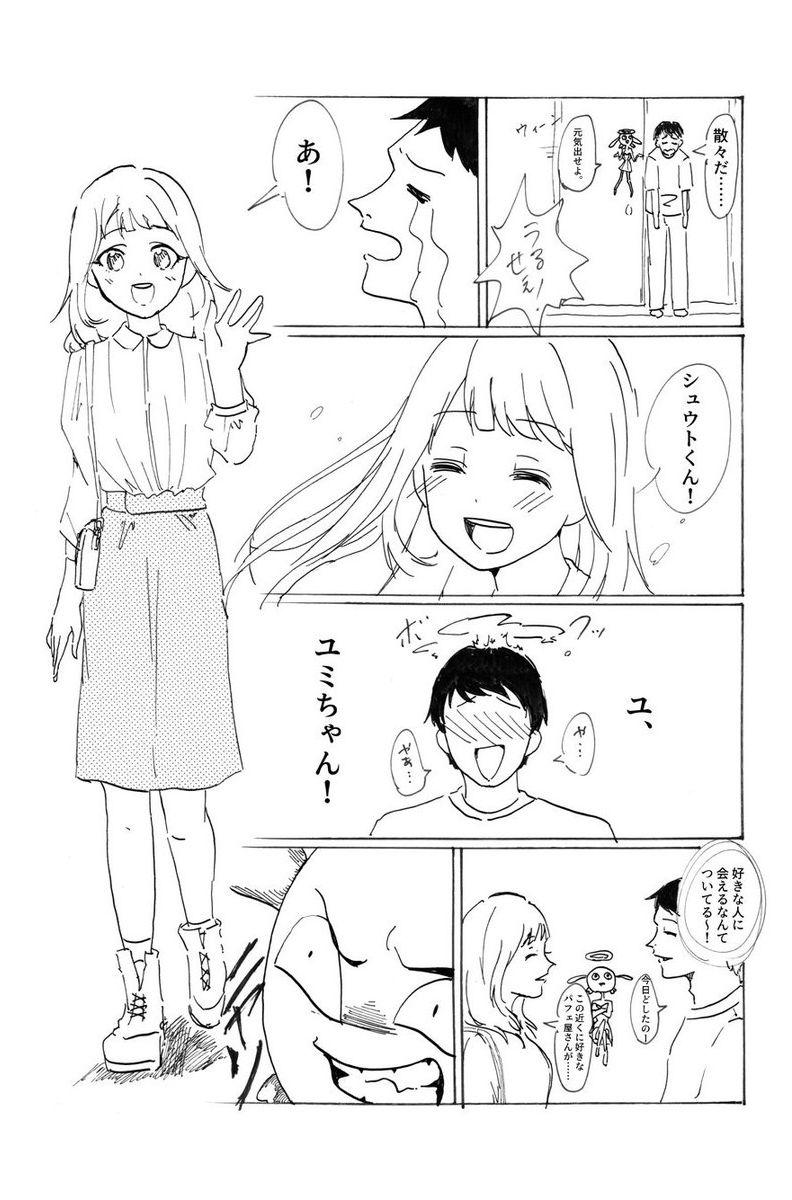 うさぎマジック ページ9