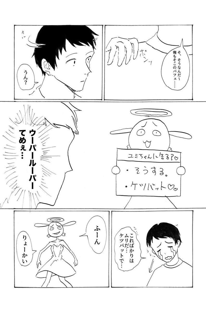 うさぎマジック ページ10