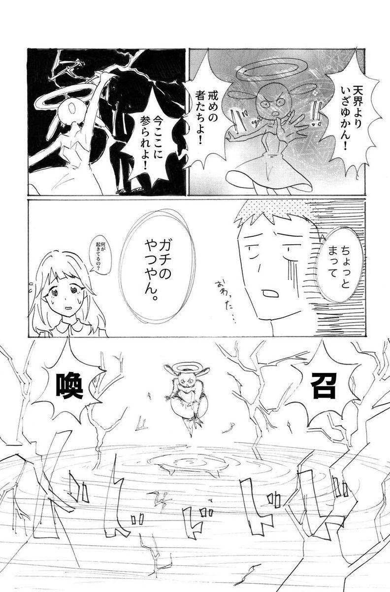 うさぎマジック ページ11