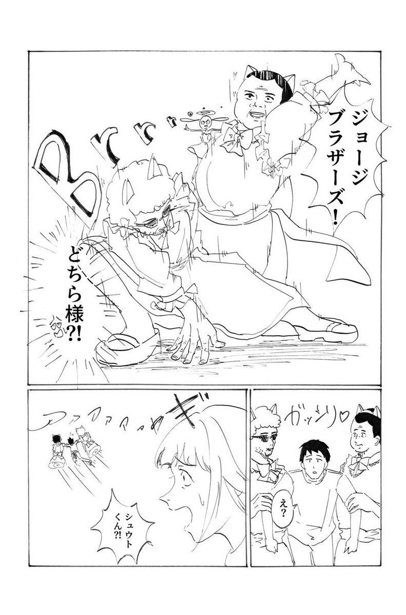 うさぎマジック ページ12