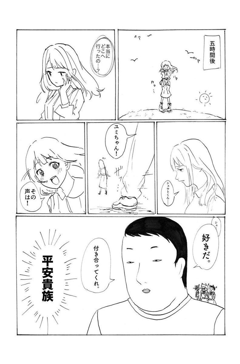 うさぎマジック ページ13