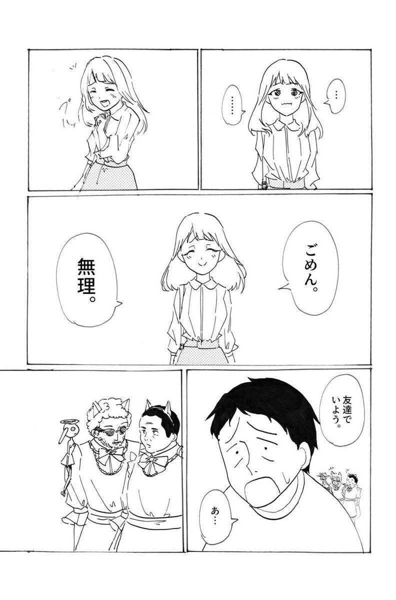 うさぎマジック ページ14