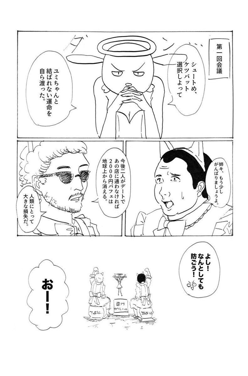 うさぎマジック ページ15