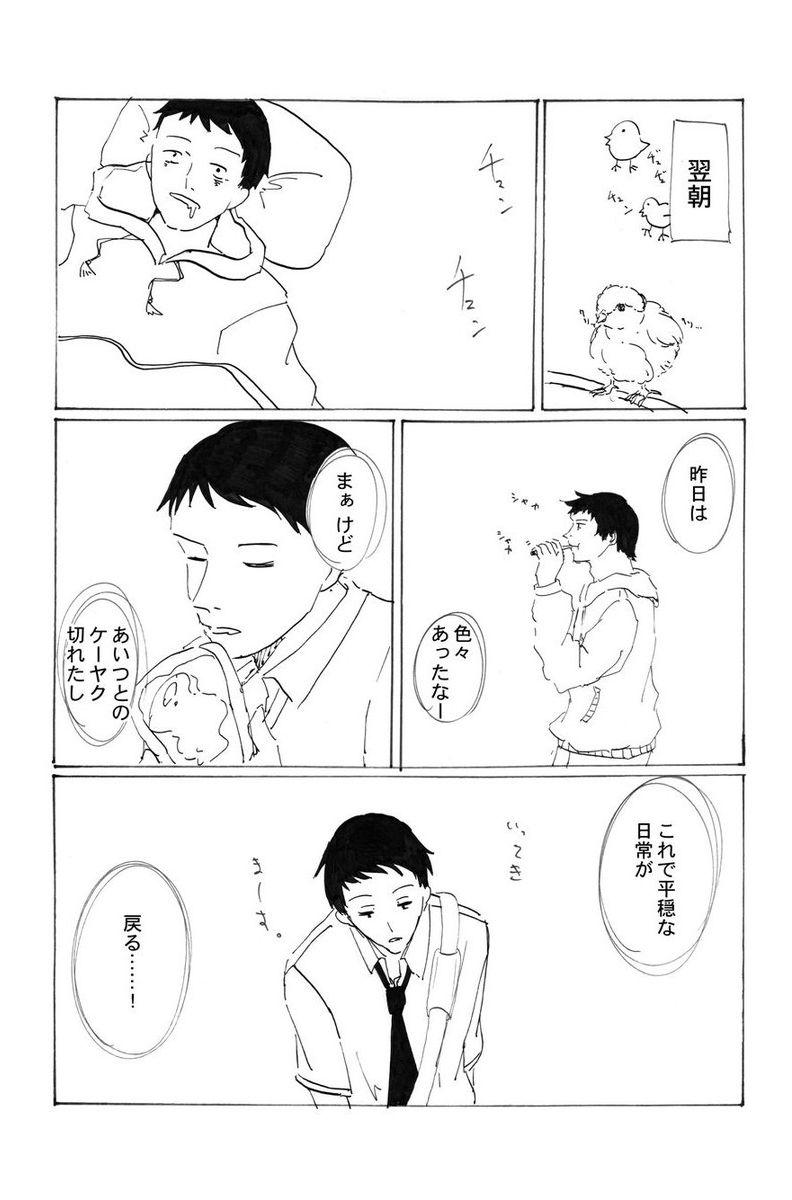 うさぎマジック ページ16