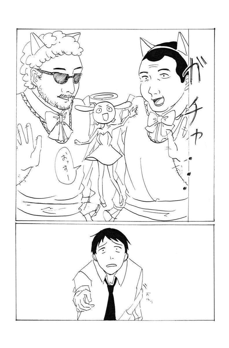 うさぎマジック ページ17