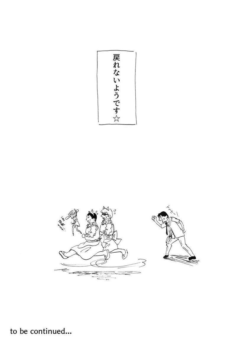 うさぎマジック ページ18