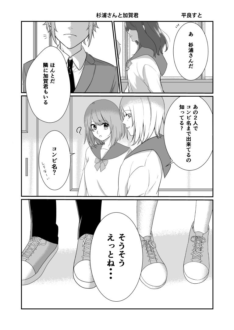 杉浦さんと加賀君 ページ1
