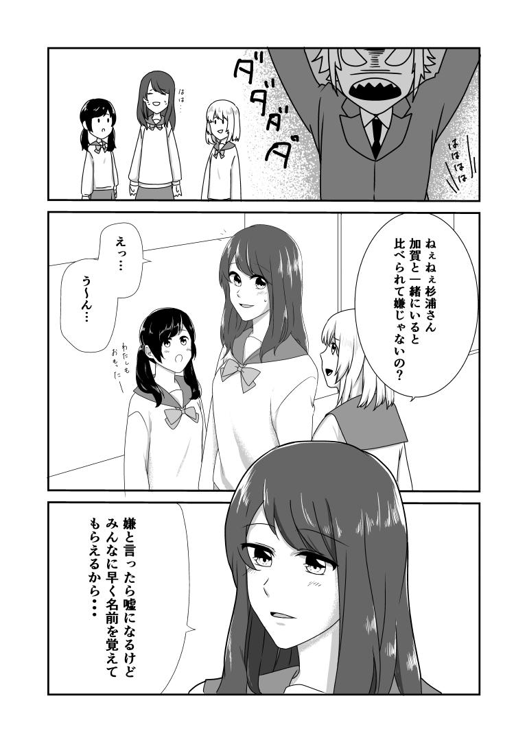 杉浦さんと加賀君 ページ3