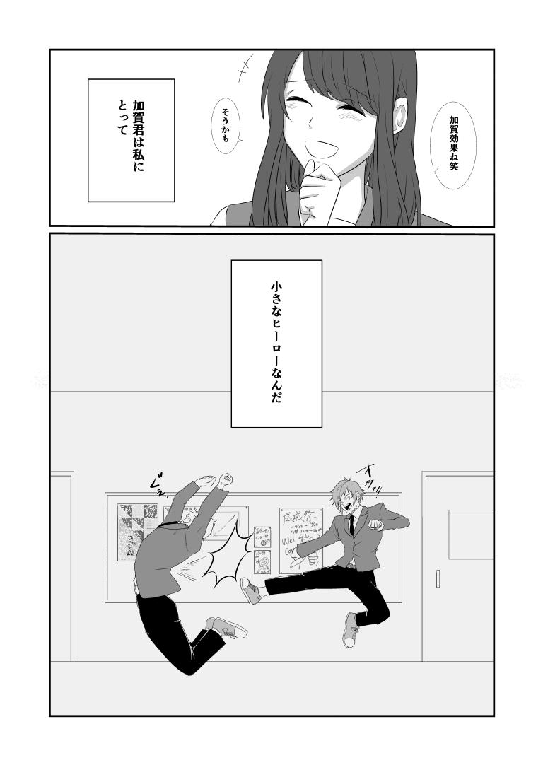 杉浦さんと加賀君 ページ4