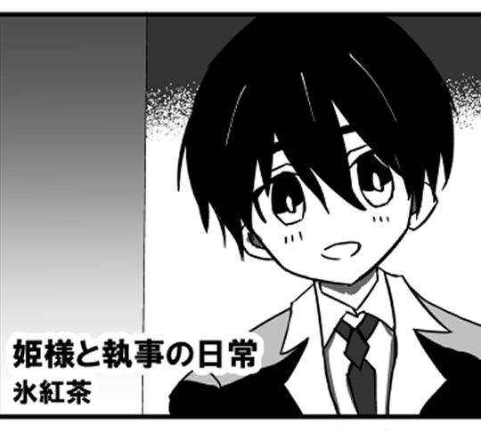 姫様と執事の日常[漫画] ページ サムネイル