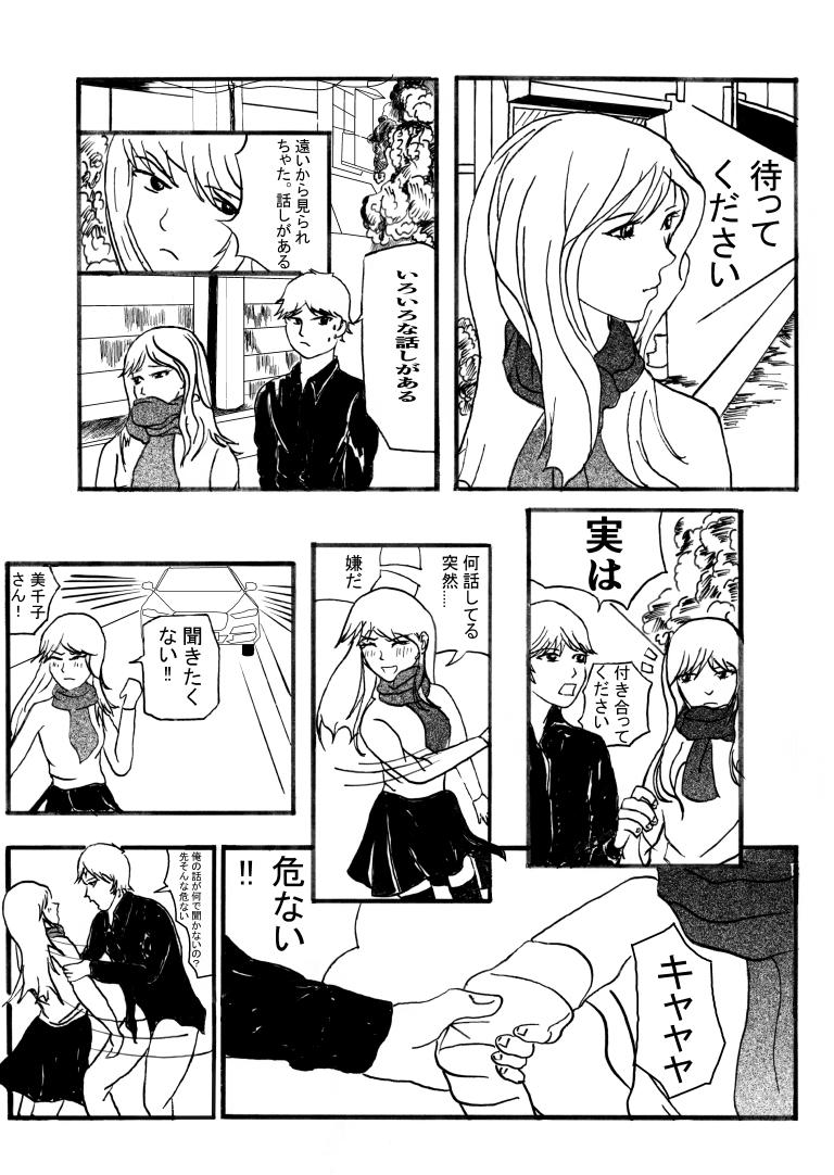 学校風芸 ページ4