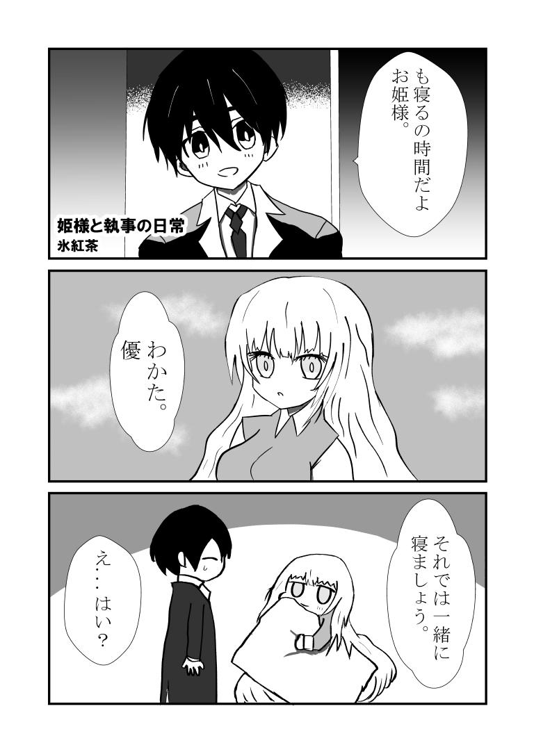 姫様と執事の日常[漫画] ページ1