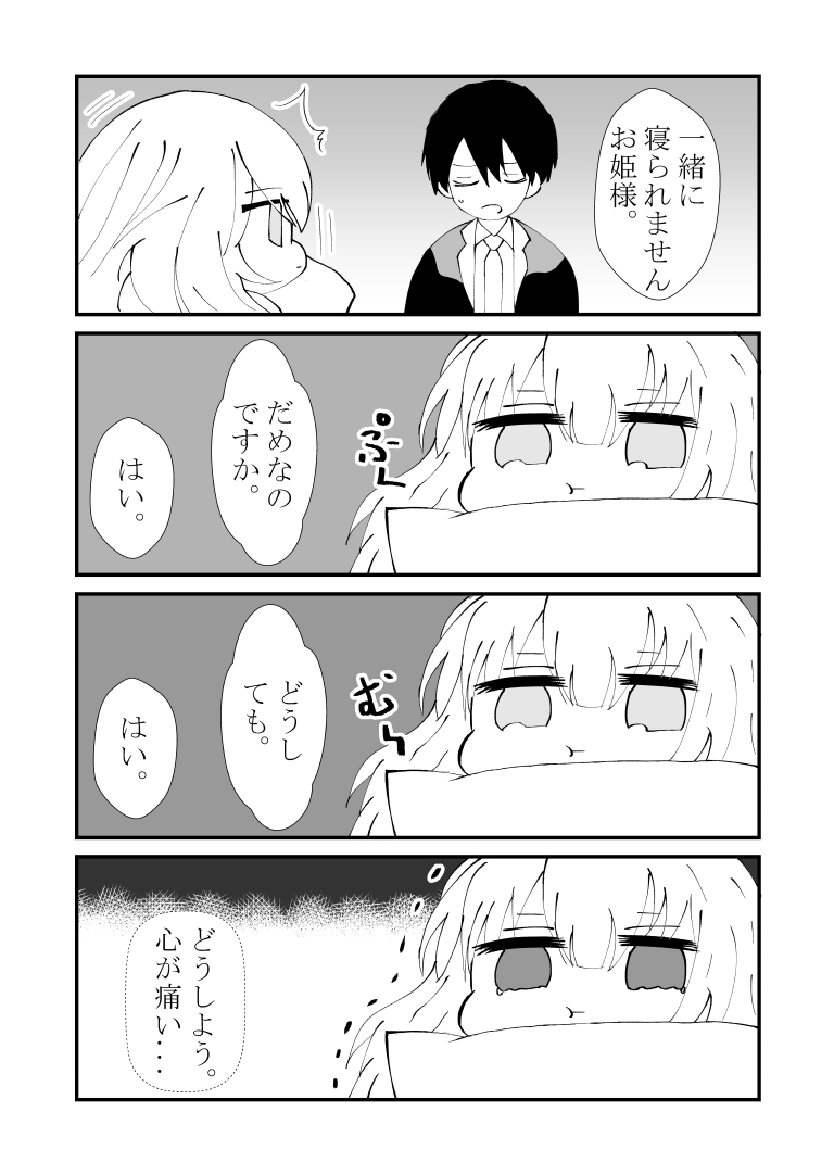 姫様と執事の日常[漫画] ページ2