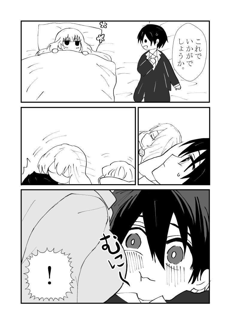 姫様と執事の日常[漫画] ページ3
