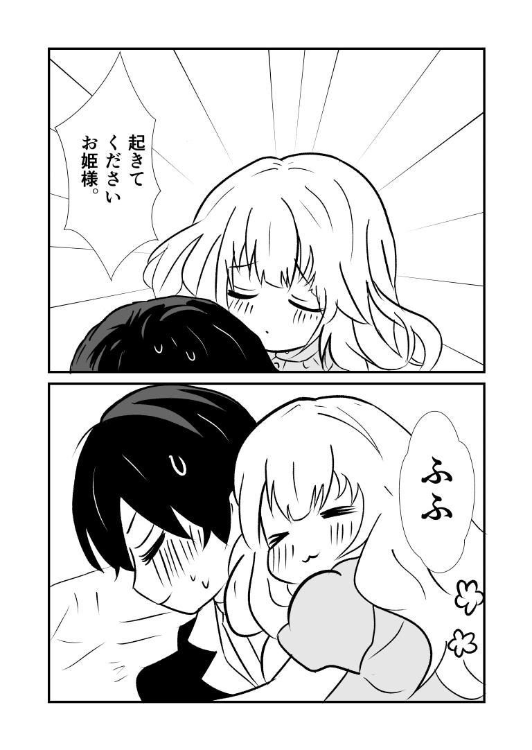 姫様と執事の日常[漫画] ページ4