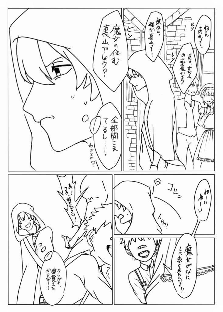 魔法 ページ1