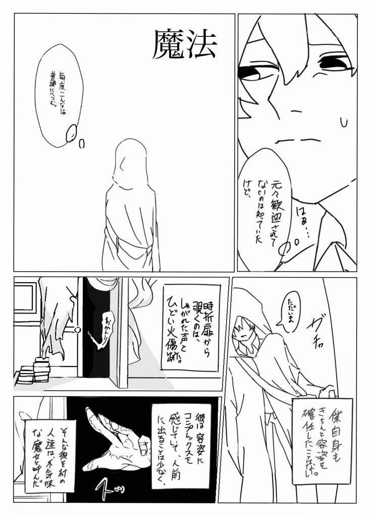 魔法 ページ2