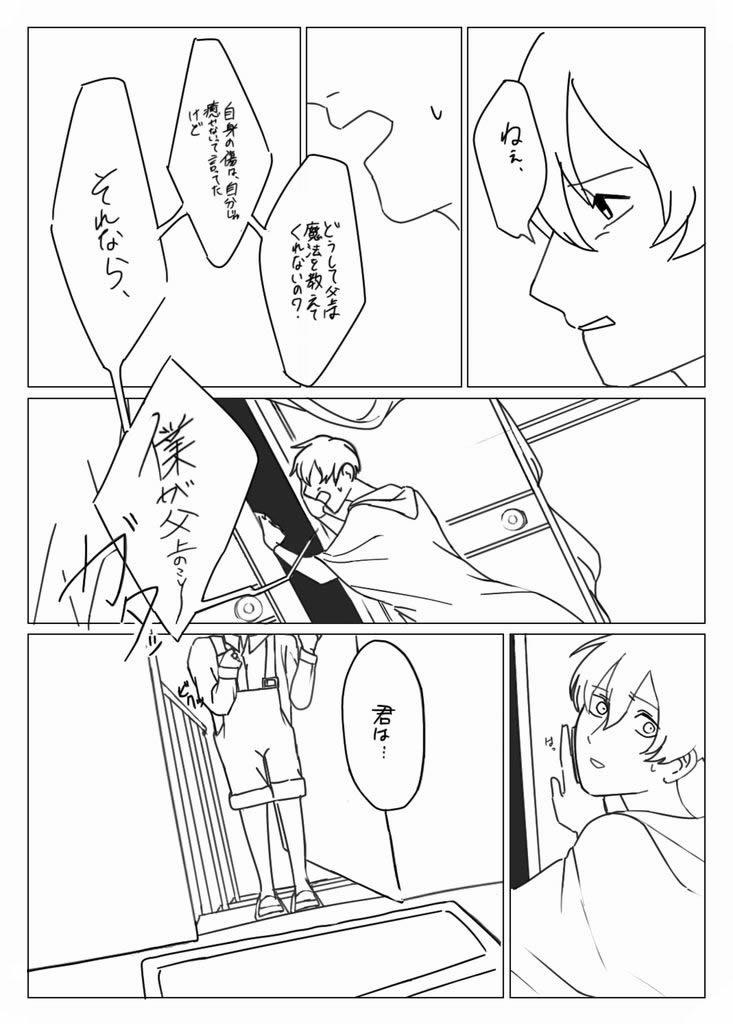 魔法 ページ3