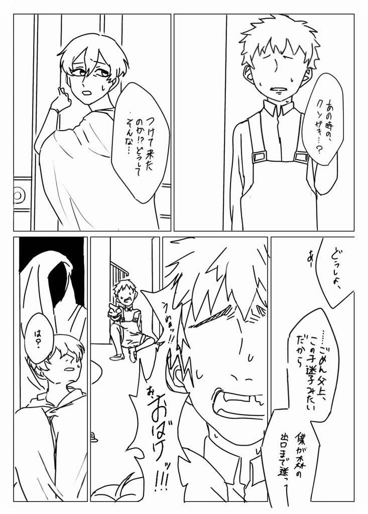 魔法 ページ4