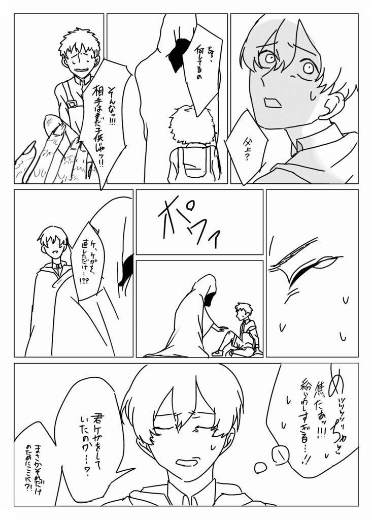 魔法 ページ5
