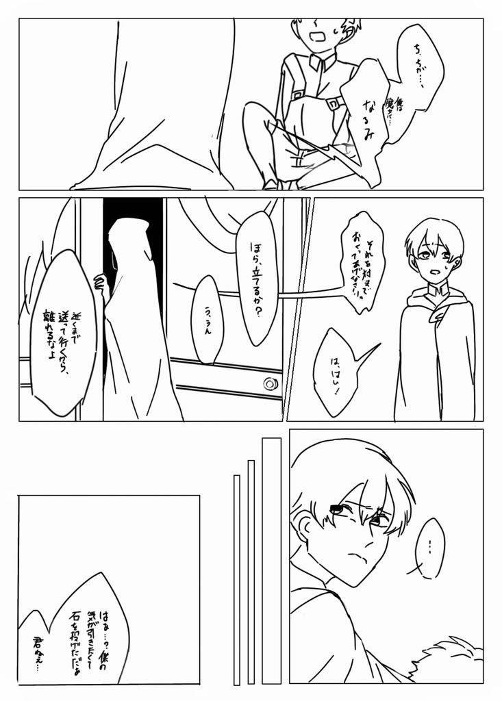 魔法 ページ6