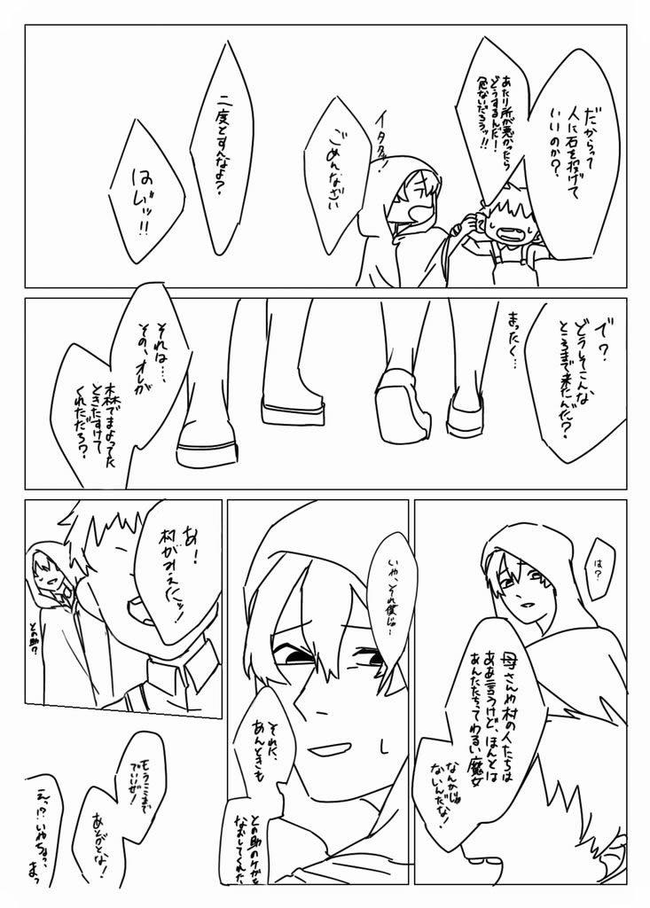 魔法 ページ7