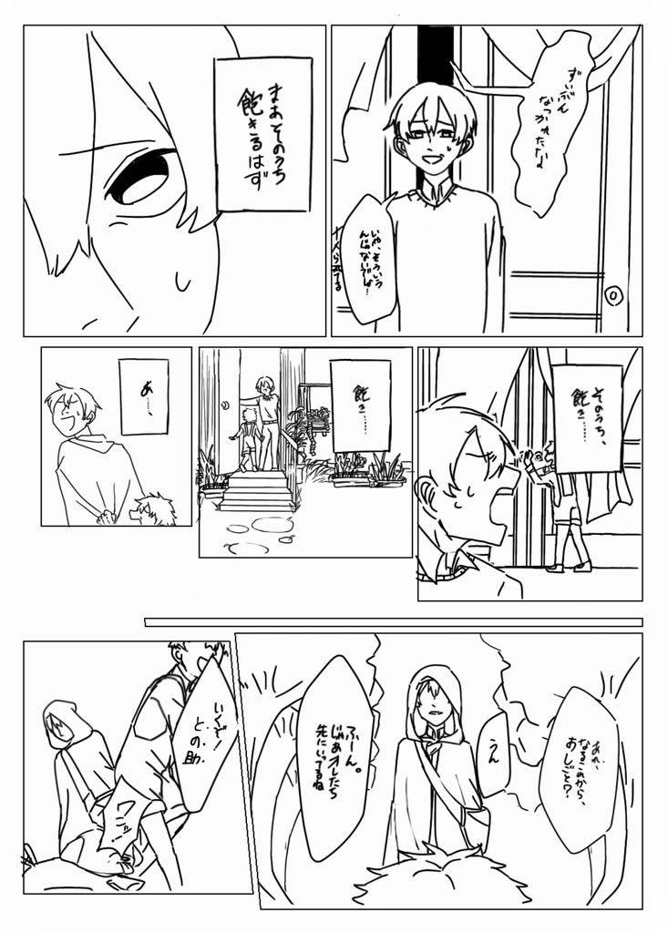 魔法 ページ9
