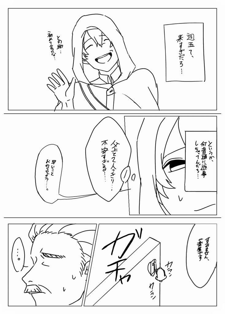 魔法 ページ10