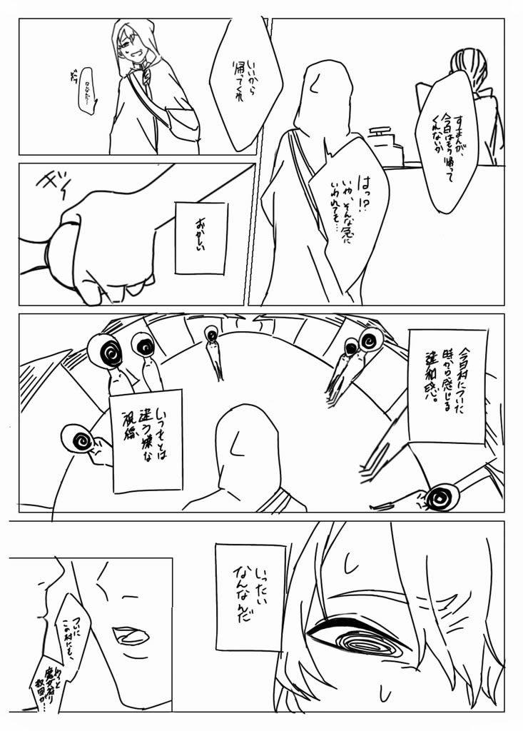 魔法 ページ11