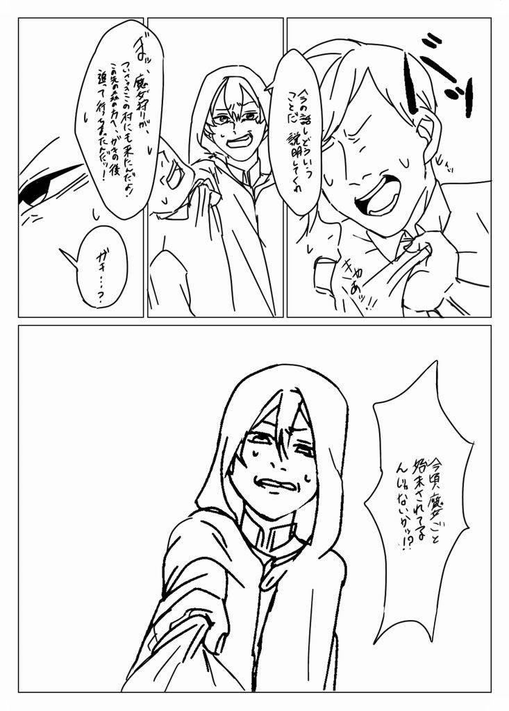 魔法 ページ12