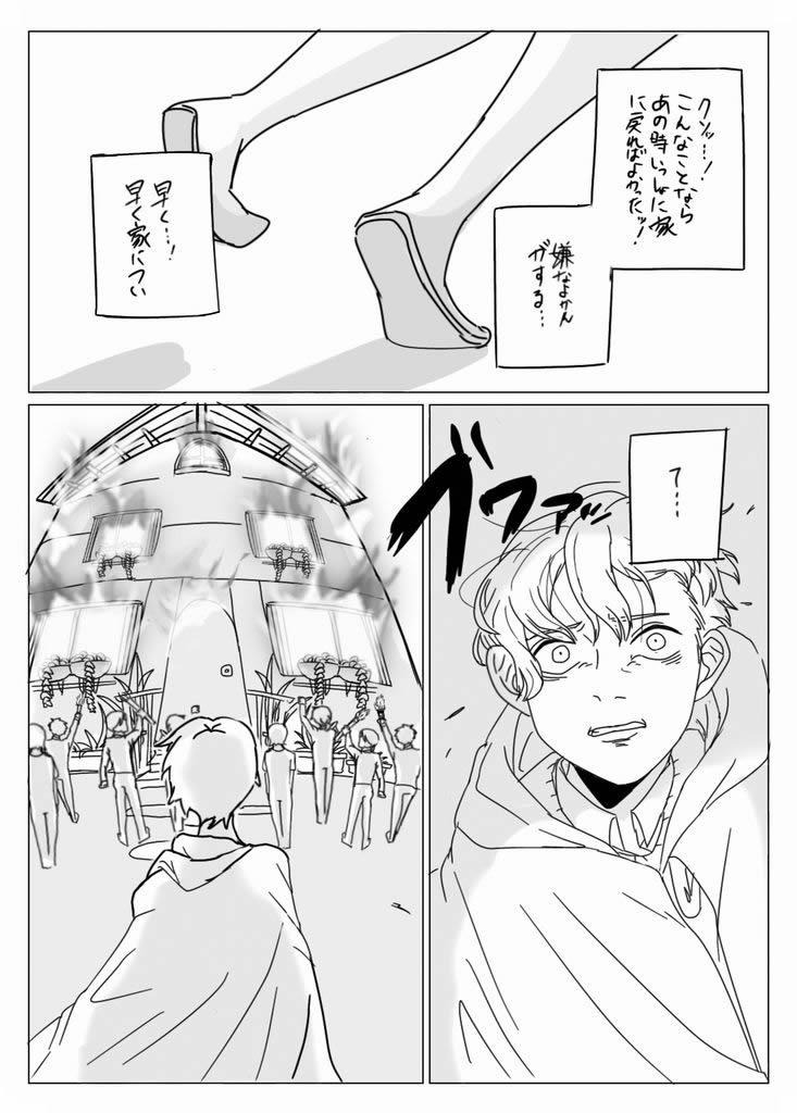 魔法 ページ13