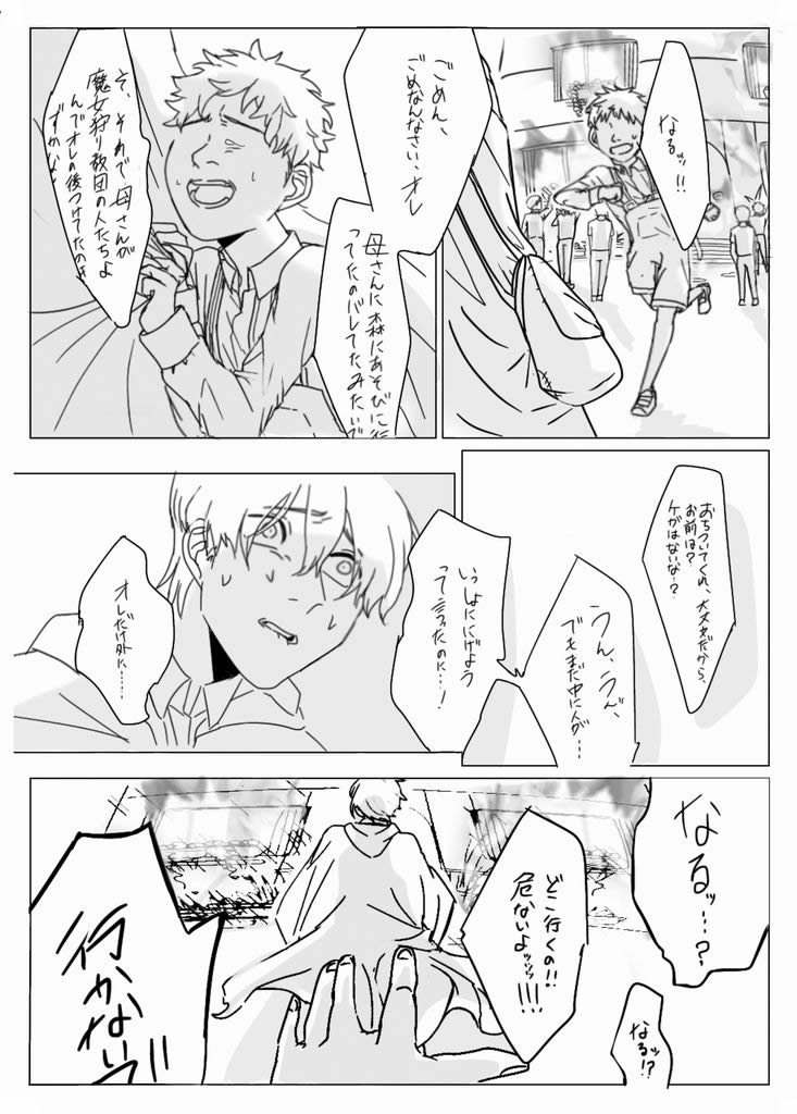 魔法 ページ14