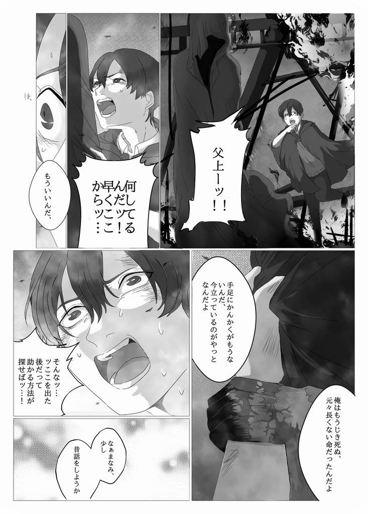 魔法 ページ15