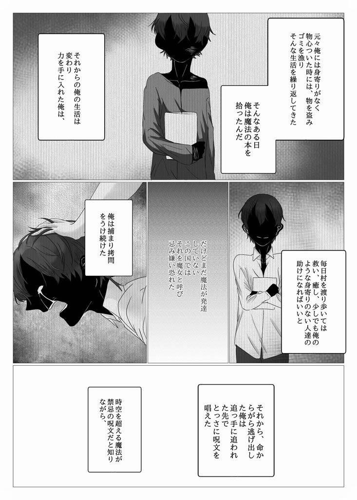 魔法 ページ16