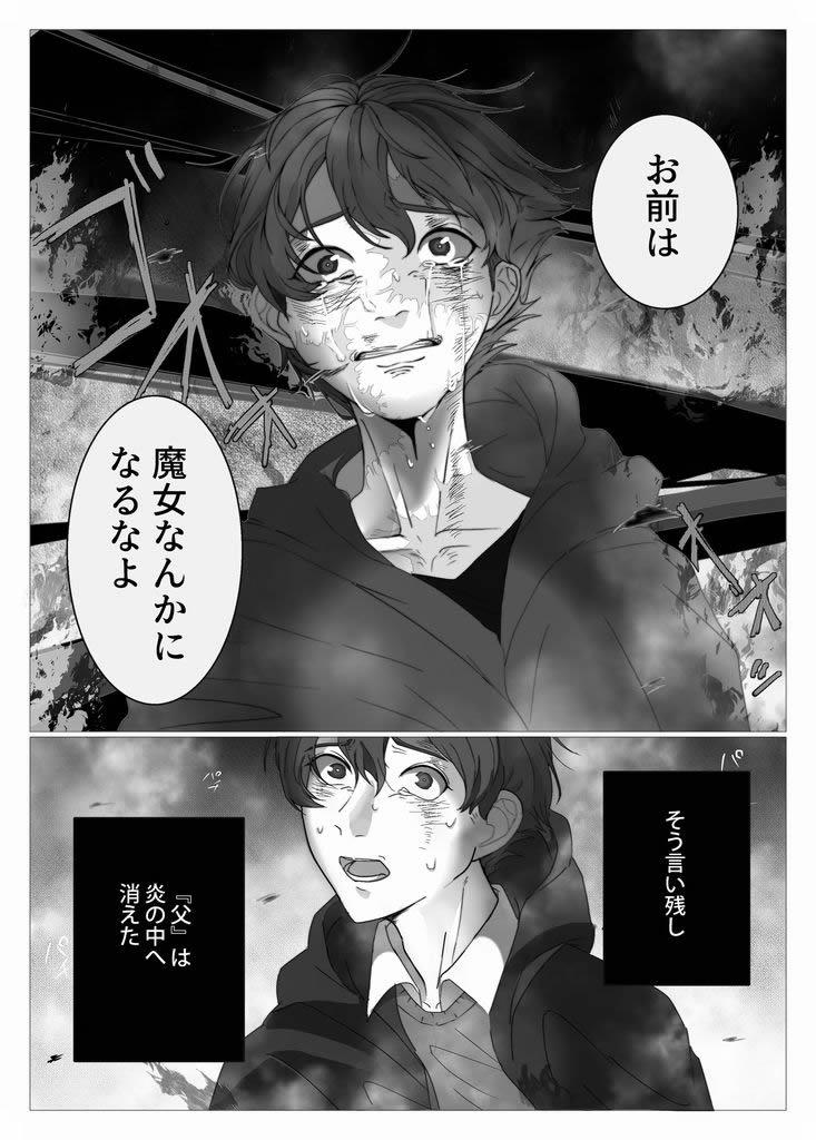 魔法 ページ19