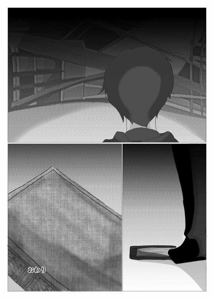 魔法 ページ20