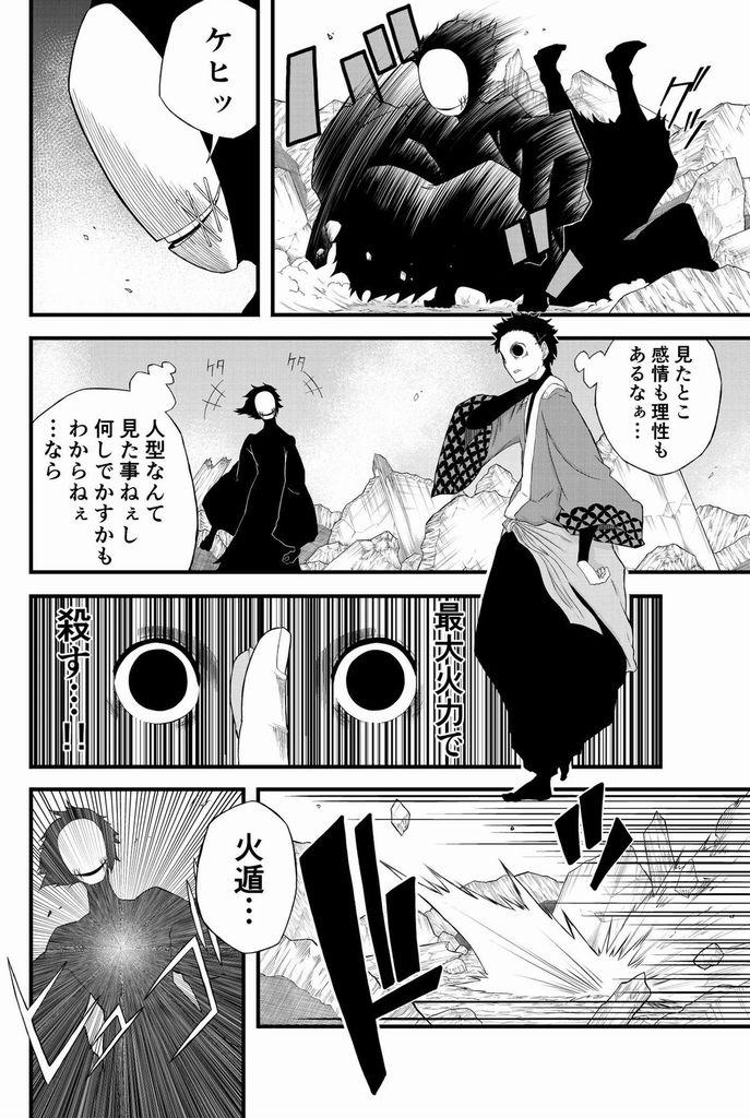 カラディオール2020 -宮澤 隼- ページ1