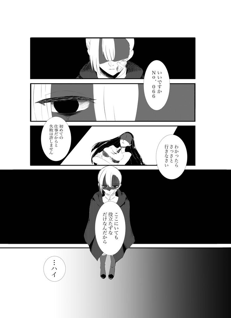 ふむ子 ページ1