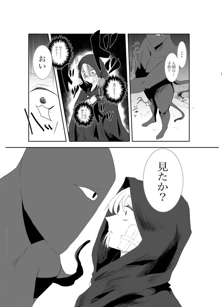ふむ子 ページ3