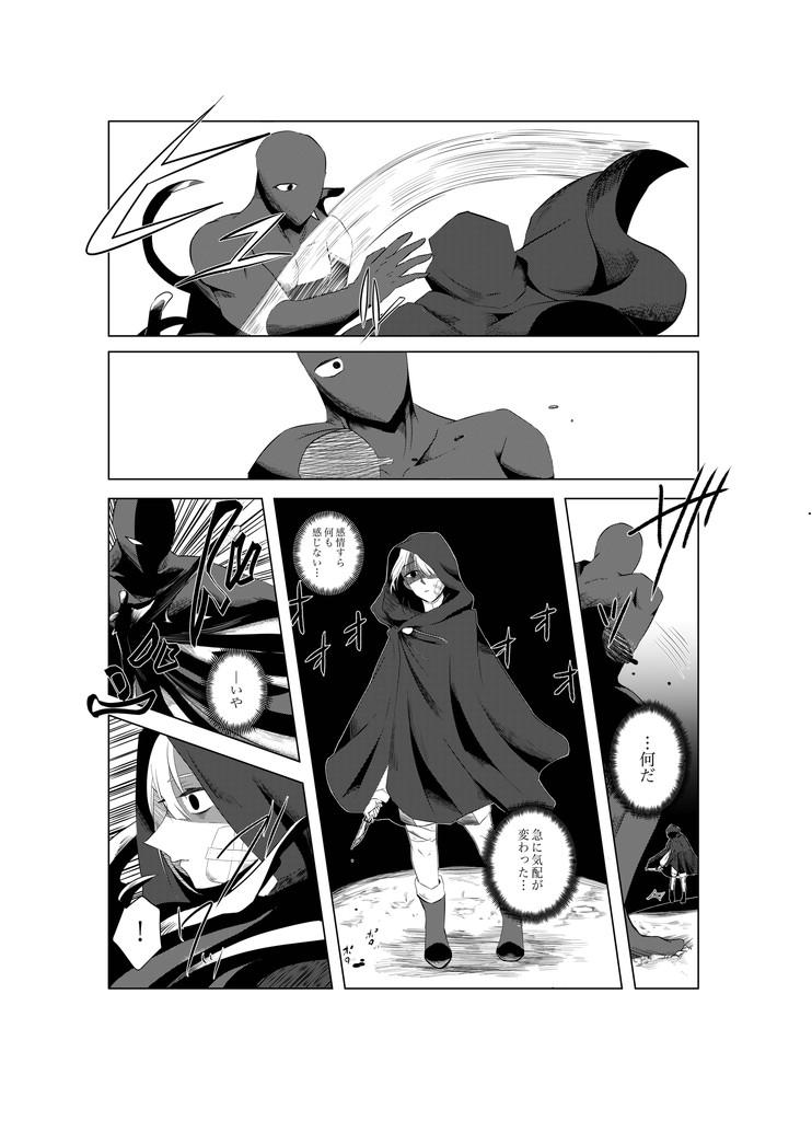 ふむ子 ページ5