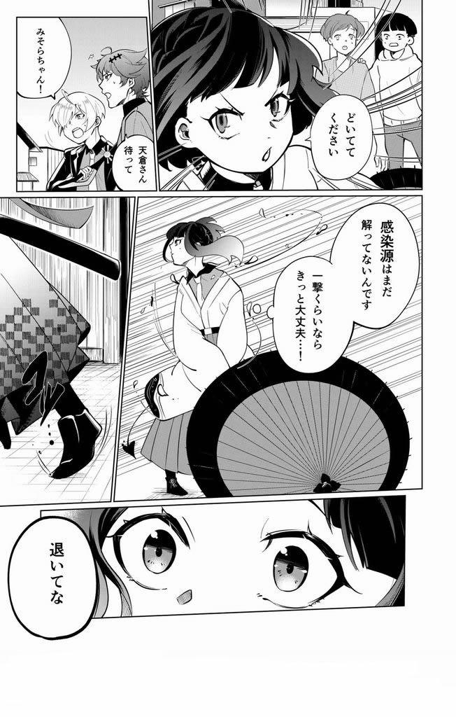 秋元快晴ページ2