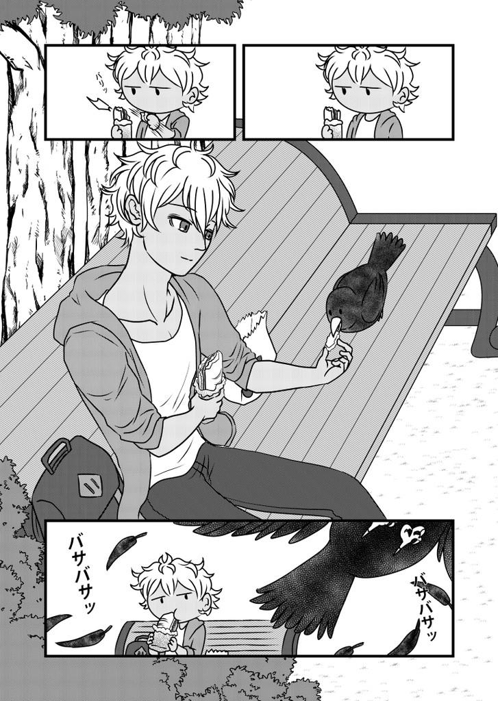 動物たちも愛される男ページ2